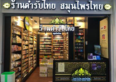 ร้านค้า L1_180914_0003