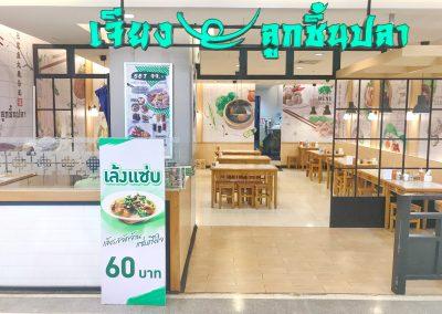 ร้านค้า L1_180914_0049