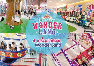 4 เครื่องเล่นจาก WonderLand