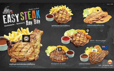Easy Steak Any Day อิ่มอร่อยทุกวันกับหลากหลายเมนูสเต๊กในราคาเบาๆ เริ่มต้นเพียง 59 บาท ที่ร้าน Santa Fe' Steak ชั้น G