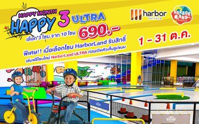Happy Month Happy 3 ULTRA 690.- School Break… Let's start something fun!