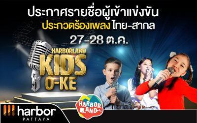 ประกาศรายชื่อผู้เข้าประกวดร้องเพลง HarborLand Kid O-Ke