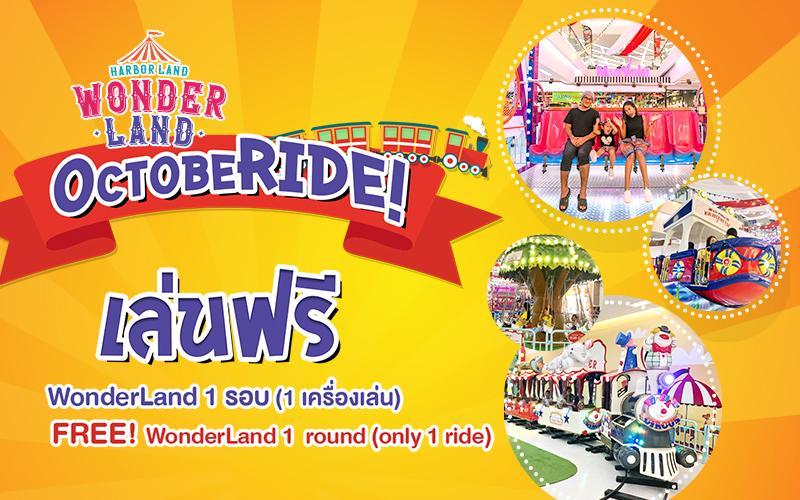 WonderLand OctobeRide! FREE WonderLand 1 round (only 1 ride)
